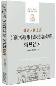 最高人民法院关于适用<<中华人民共和国行政诉讼法>>若干问题解释辅导读本