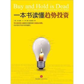 一本书读懂趋势投资