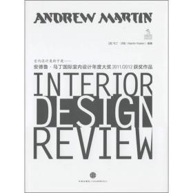 室内设计奥斯卡奖:安德鲁·马丁国际室内设计年度大奖2011/2012获奖作品