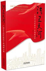9787509363454-mi-法卫天河-广州市天河区政法工作调研文集
