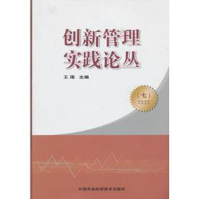 创新管理实践论丛(七)