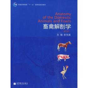 畜禽解剖学(第2版)