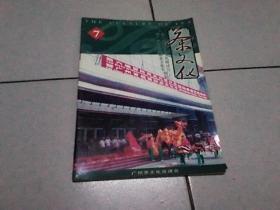茶文化---第六届国际茶文化研讨会暨广州首届国际茶文化节特辑