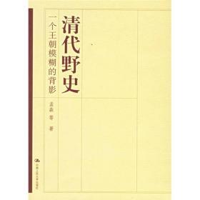 清代野史:一个王朝模糊的背影 孟森 中国人民大学出版社 9787300077284