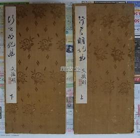 拓本 明 文征明 明妃曲  两册全  手拓本 装裱雅致 35.5x16.5cm