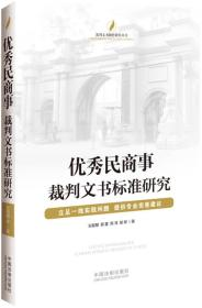 优秀民商事裁判文书标准研究