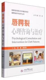 唇腭裂序列治疗丛书:唇腭裂心理咨询与治疗