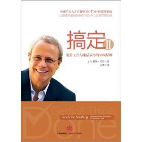搞定Ⅱ:提升工作与生活效率的52项原则