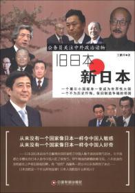 公务员关注中外政治读物:旧日本·新日本