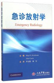急诊放射学(引进版)