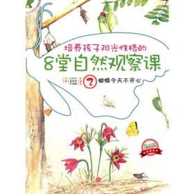 培训孩子阳光性格的8堂自然观察课2 蝴蝶今天不开心