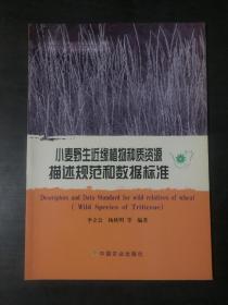 小麦野生近缘植物种质资源描述规范和数据标准2-4(农作物种质资源技术规范丛书)