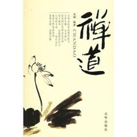 有一种下午茶的淡香叫做禅 吴都 京华出版社 9787806009871