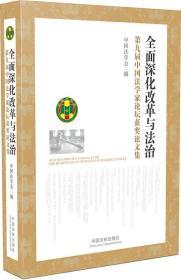 全面深化改革与法治:第九届中国法学家论坛获奖论文集