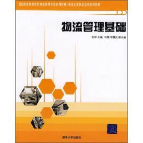 职业教育现代物流管理专业系列教材·物流企业岗位培训系列教材:物流管理基础