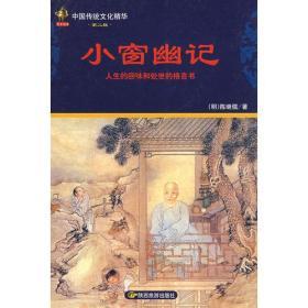 浅近录:中国传统文化精华