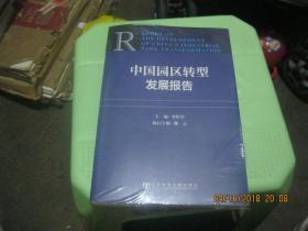 中国园区转型发展报告  全新未开封    货号12-3
