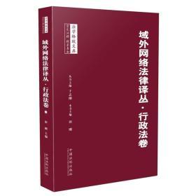 域外网络法律译丛·行政法卷