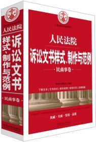 人民法院诉讼文书样式、制作与范例(民商事卷)