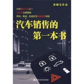 汽车销售的第一本书(成为销售第一人的通路,著名营销专家孙路弘写给销售的必读书)