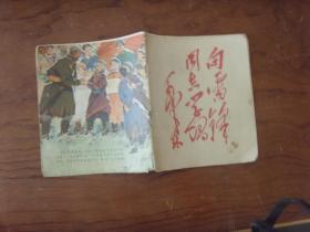 【9】小骑手(彩色连环画)无封底封面   : 刘大为 绘,