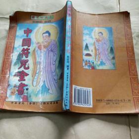 中国符咒全书