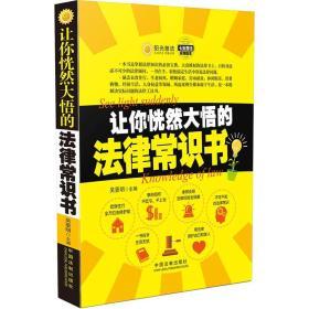 让你恍然大悟的法律常识书-七五普法实用版本 9787509364550
