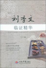 刘季文临证精华