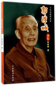 当代戏曲理论家郭汉城评传