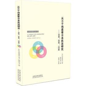 从三个纬度看日本民法研究:30年、60年、120年