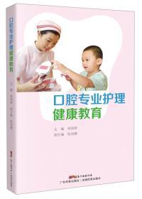 口腔专业护理健康教育
