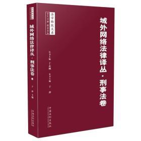 域外网络法律译丛:刑事法卷