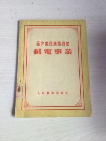 【复印件】为少数民族服务的邮电事业(1版1印/印2360册)