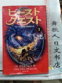 ビーズトクエスト1火龙フェルノ アダム ブレード 作 浅尾敦则 訳 日语原版32开欧美翻译小说 日语正版