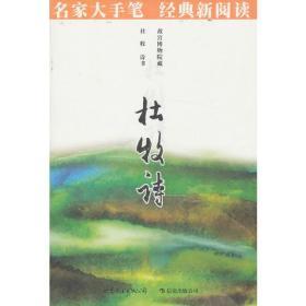 杜牧诗:名家大手笔 经典新阅读必读·必看·必须知晓的中国经典