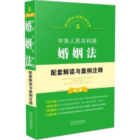 中华人民共和国婚姻法配套解读与案例注释