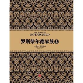 罗斯柴尔德家族(上)  中信出版社