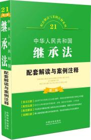 中华人民共和国继承法配套解读与案例注释(第二版)