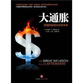 大通胀:美国财富的过去和未来