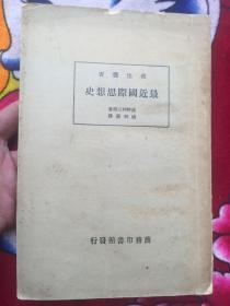 民国22年初版政法丛书:最近国际思想史
