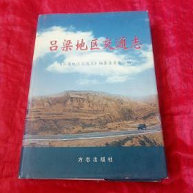 吕梁地区交通志(吕梁地区交通志编篡委员会缟)