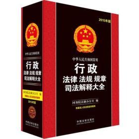 中华人民共和国常用行政法律法规规章司法解释大全(2015年版)