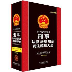 中华人民共和国常用刑事法律法规规章法解释大全