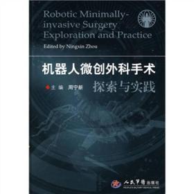机器人微创外科手术探索与实践