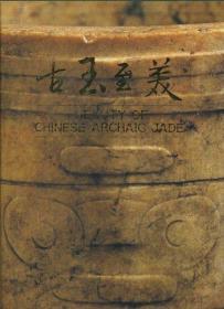 古玉至美 带函套 正版 Beauty of Chinese Archaic Jade