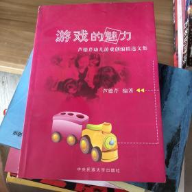 放飞希望:北京市丰台区芳庄第二幼儿园早期教养手册