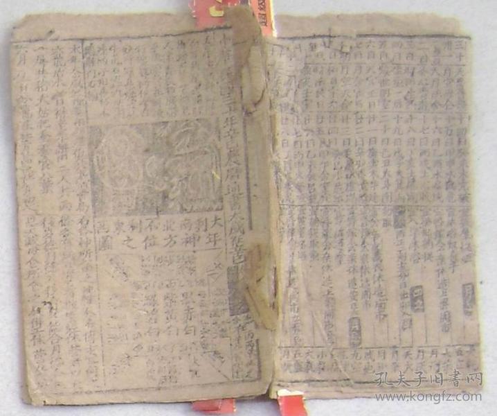 中华民国三十年历书