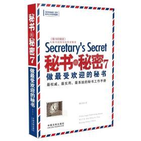 秘书的秘密 7:做最受欢迎的秘书