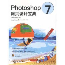 Photoshop 7 网页设计宝典 金英罗著 海洋出版社 97875027577