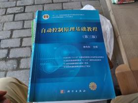 自动控制原理基础教程  第三版  二手书